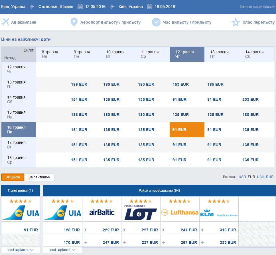 2016-04-14 13_53_35-Дешеві авіаквитки онлайн _ lowcostavia.com.ua