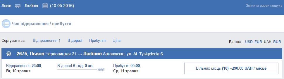 2016-04-14 14_29_50-Квитки на автобус онлайн _ lowcostavia.com.ua