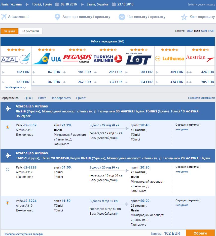 2016-04-15 12_01_30-Дешеві авіаквитки онлайн _ lowcostavia.com.ua