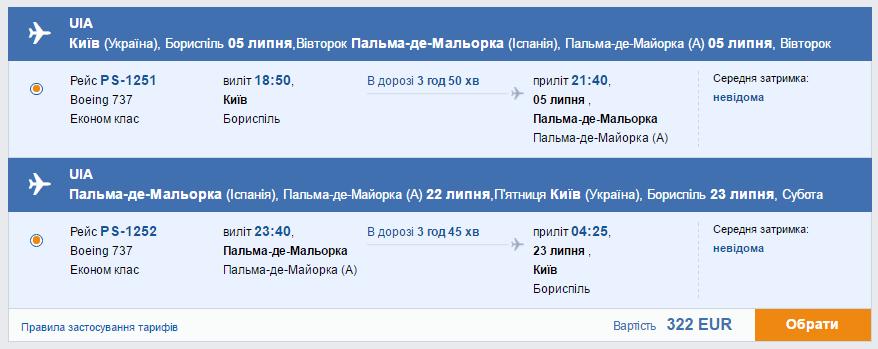 2016-04-21 20_50_24-Дешеві авіаквитки онлайн _ lowcostavia.com.ua