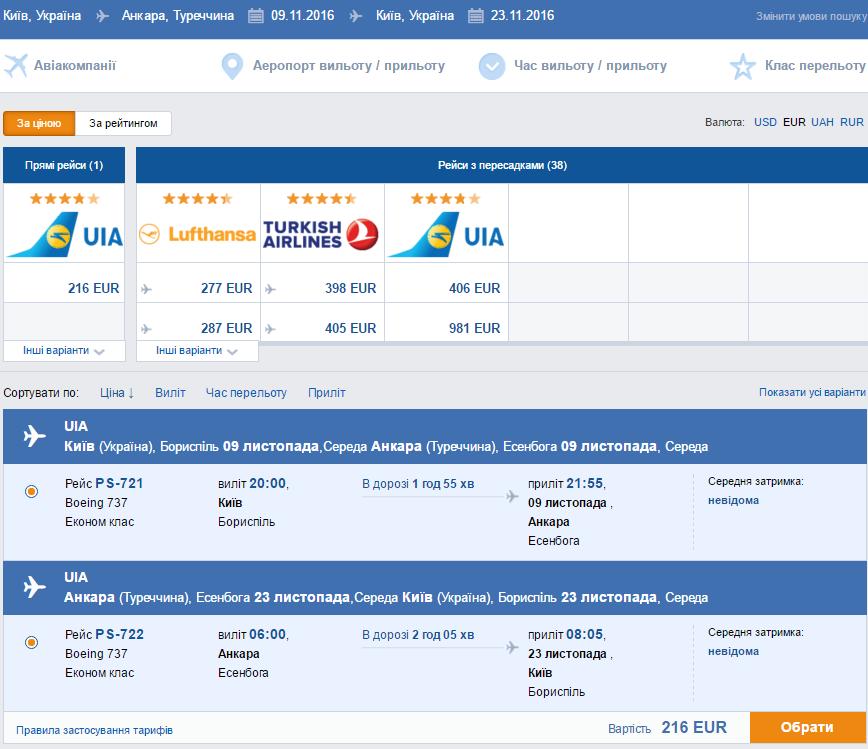 МАУ: новые рейсы в Анкару, Дюссельдорф и Пальма-де-Майорку!