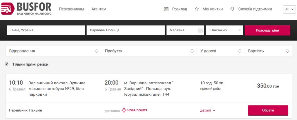 2016-04-22 15_02_35-Купити квитки на автобус онлайн, замовити автобусні квитки _ Busfor Україна - Ав