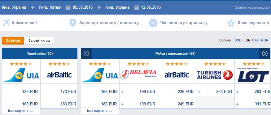 2016-04-22 16_26_04-Дешеві авіаквитки онлайн _ lowcostavia.com.ua