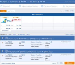 2016-04-23 17_14_57-Дешеві авіаквитки онлайн _ lowcostavia.com.ua
