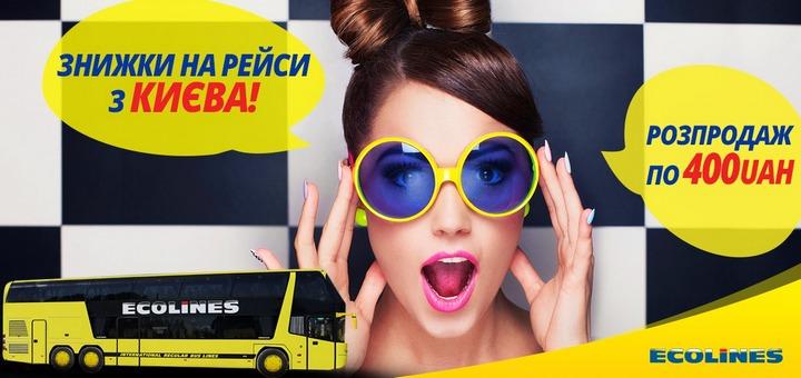 Ecolines: билеты из Киева в Берлин, Прагу, Варшаву за 400 грн!