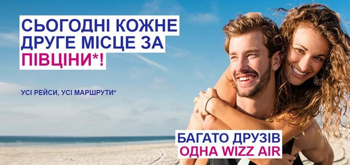 Wizz Air: каждый второй билет за полцены! -