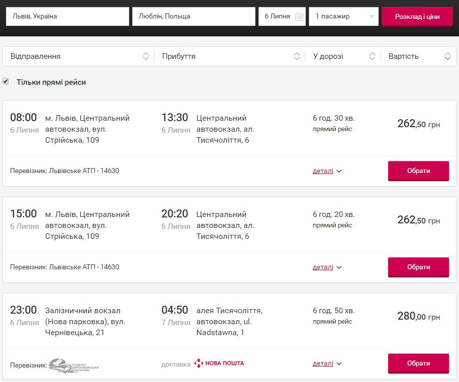 2016-05-06 12_59_06-Купити квитки на автобус онлайн, замовити автобусні квитки _ Busfor Україна - Ав
