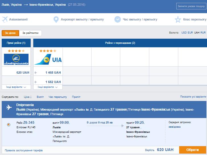 2016-05-10 19_26_17-Дешеві авіаквитки онлайн _ lowcostavia.com.ua