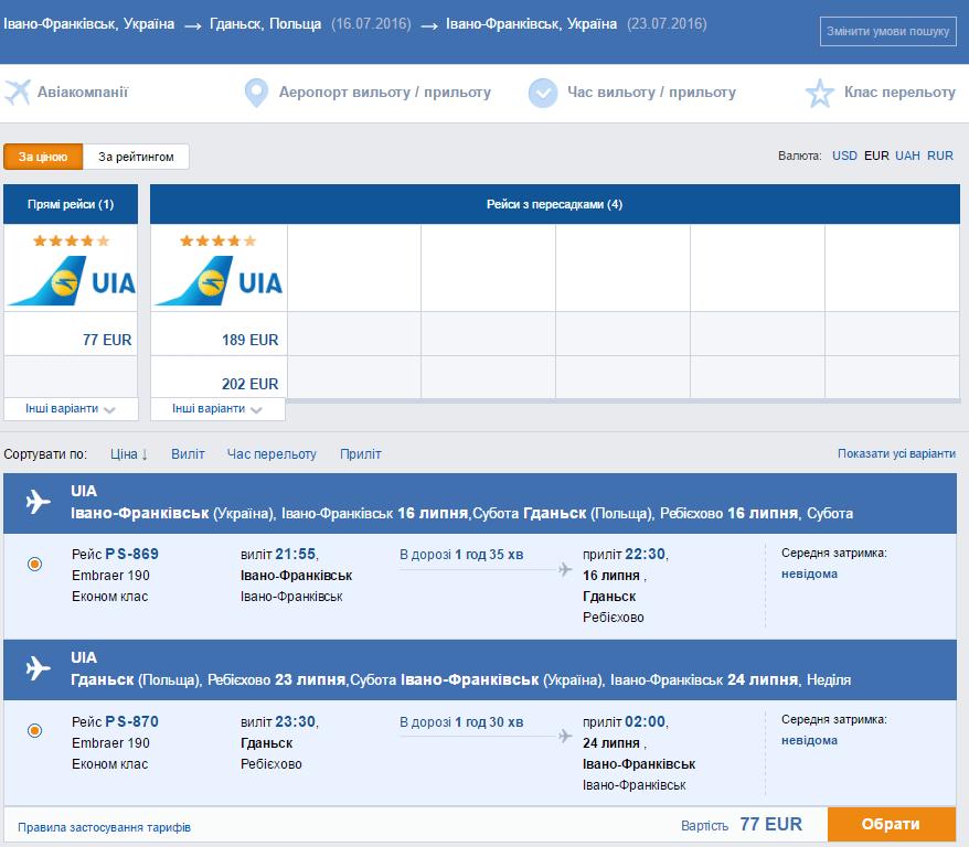 Авиабилеты Ивано-Франковск - Гданьск от 77€ в две стороны!