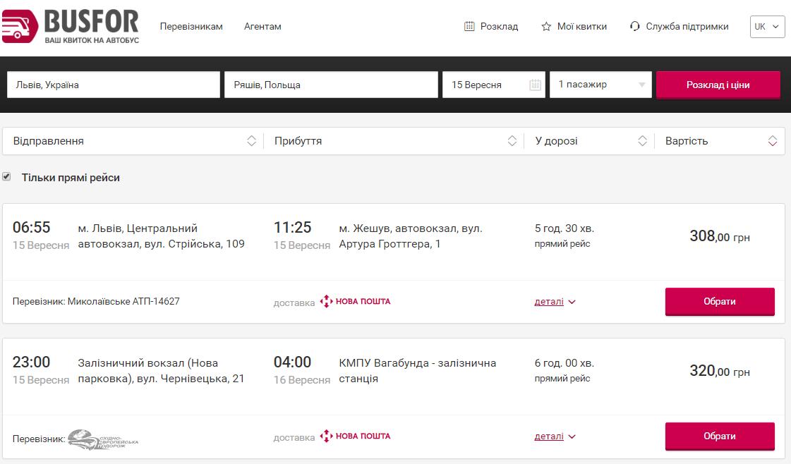 Из Львова в Берлин за 26€! Автобус до Жешува + самолет!