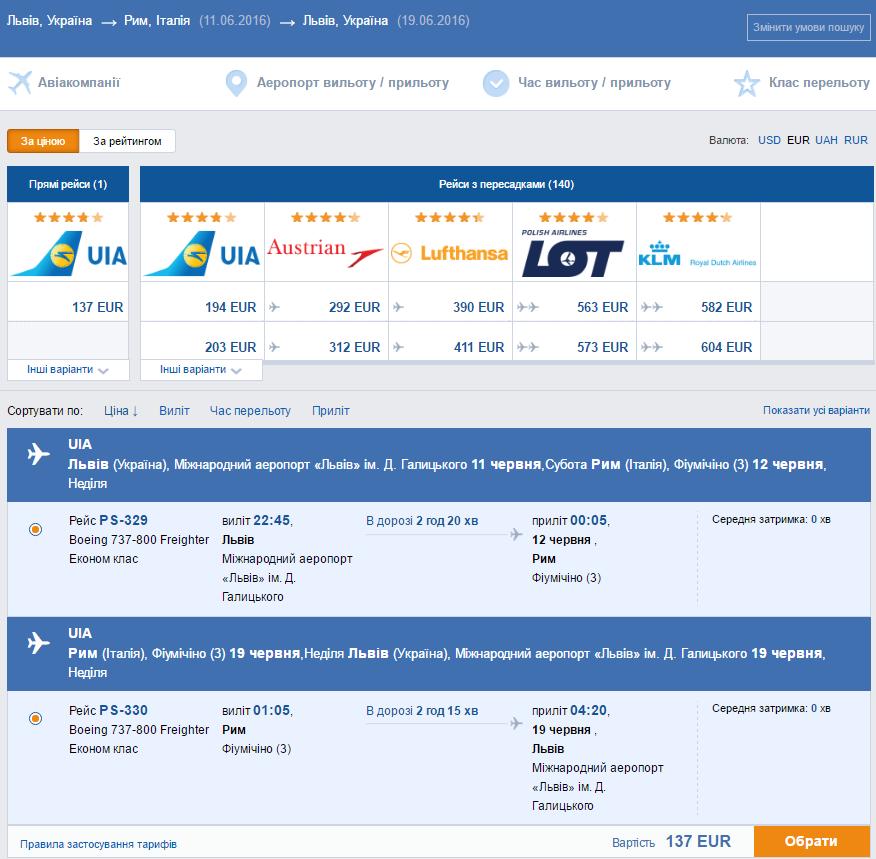 Авиабилеты на прямой рейс Львов - Рим от 137€ в две стороны!