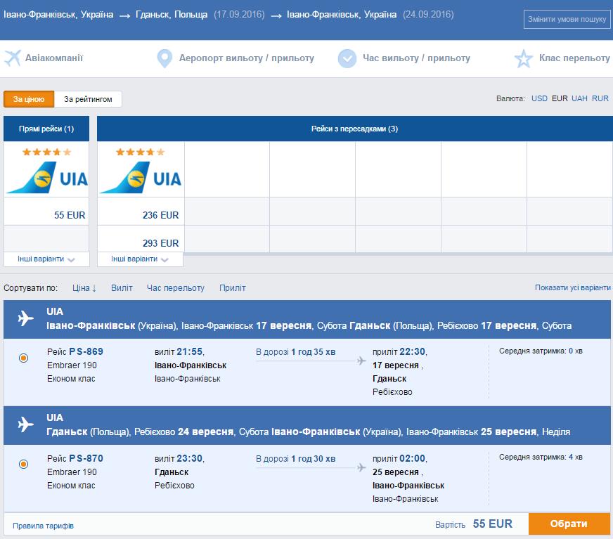 2016-08-24 11_26_56-Дешеві авіаквитки онлайн _ lowcostavia.com.ua