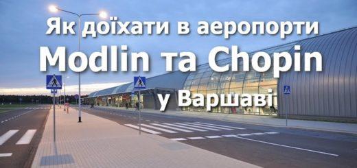 аеропорт модлін як доїхати