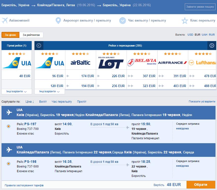 Авиабилеты из Киева на Балтийское море от 48€ в две стороны!