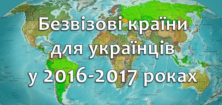 безвізові країни 2017