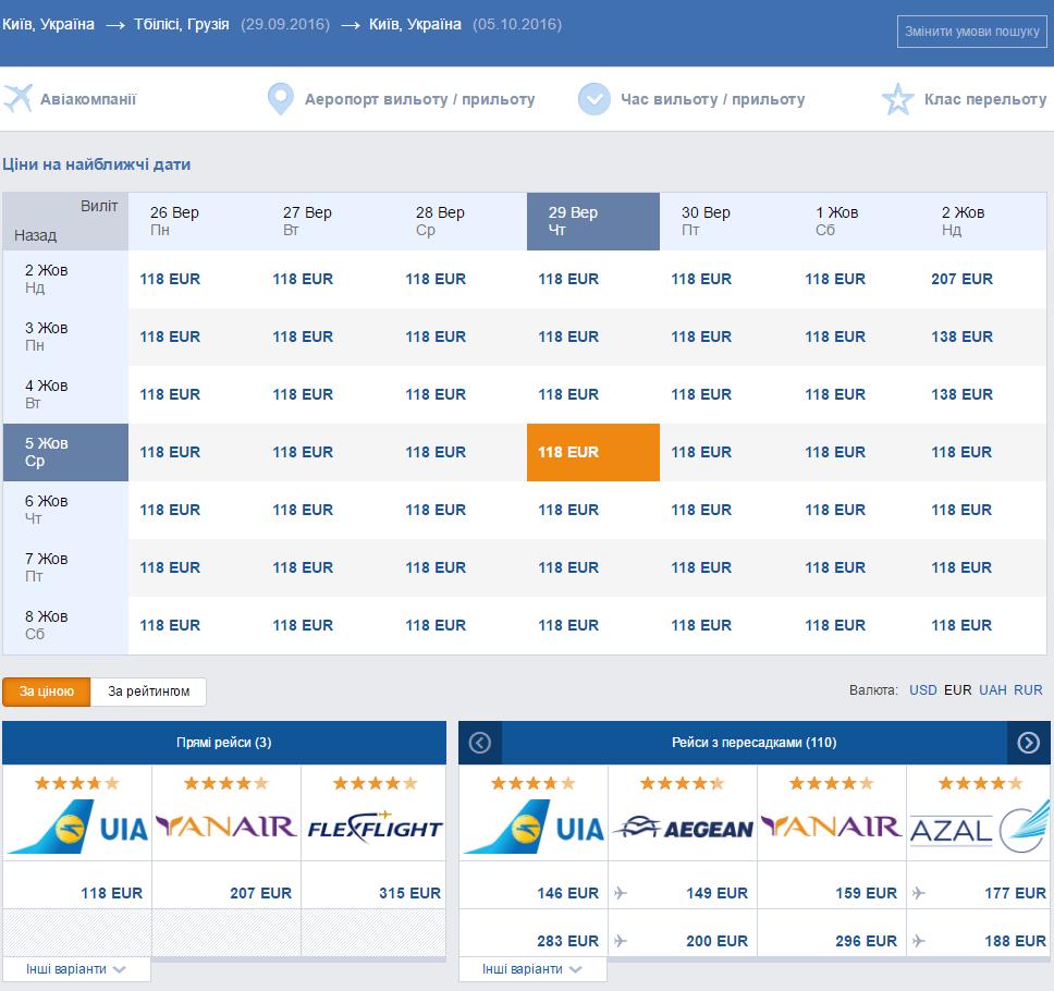 2016-07-05 15_56_56-Дешеві авіаквитки онлайн _ lowcostavia.com.ua
