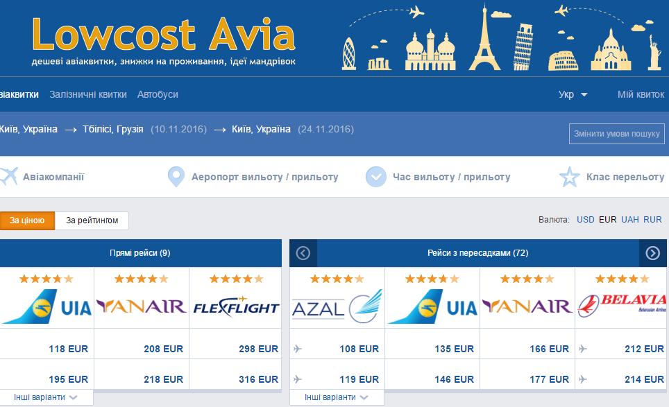 2016-07-05 16_01_24-Дешеві авіаквитки онлайн _ lowcostavia.com.ua