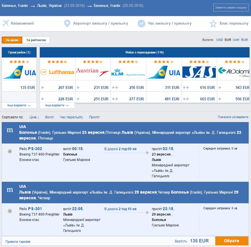 2016-07-07 12_17_18-Дешеві авіаквитки онлайн _ lowcostavia.com.ua