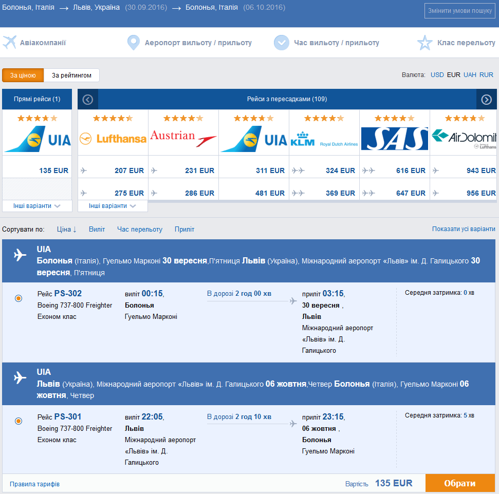 2016-07-07 12_21_27-Дешеві авіаквитки онлайн _ lowcostavia.com.ua