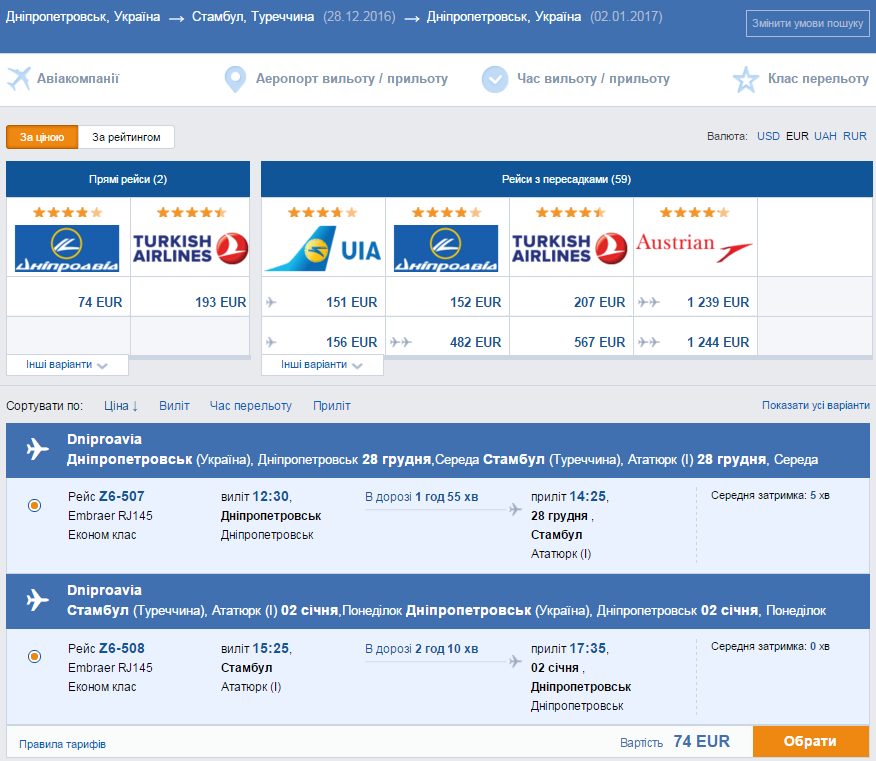 2016-07-24 15_54_57-Дешеві авіаквитки онлайн _ lowcostavia.com.ua
