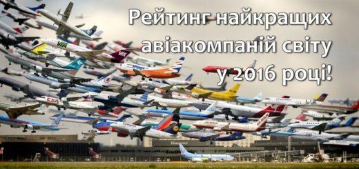 найкращі авіакомпанії 2016