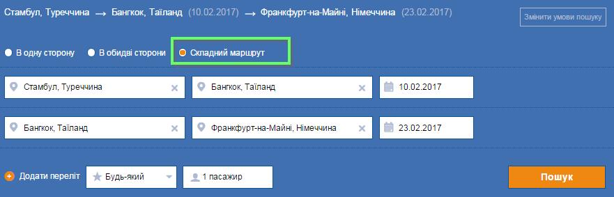 2016-08-11 11_29_10-Дешеві авіаквитки онлайн _ lowcostavia.com.ua