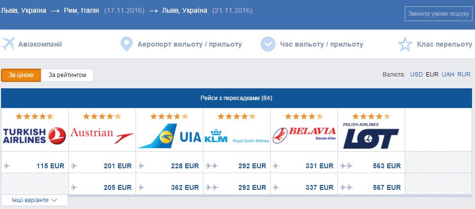 Turkish Airlines: авиабилеты Львов - Рим - Львов от 115€ в две стороны!