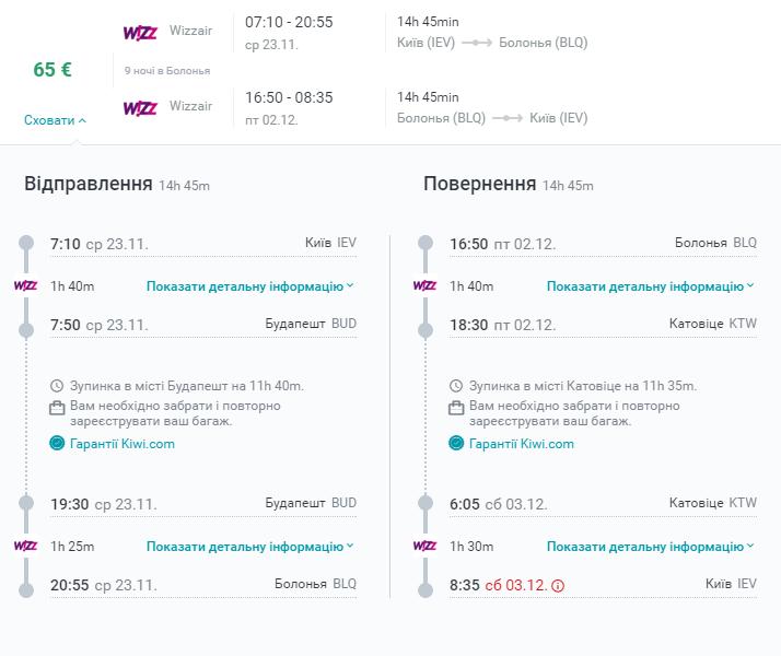 2016-08-30 20_23_47-Київ (IEV) – Болонья (Італія) flights