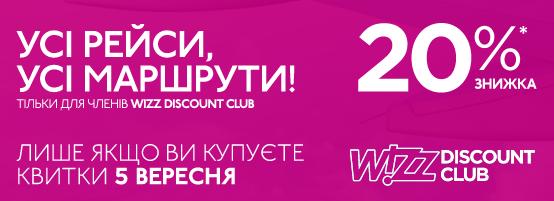 WizzAir: 20% скидки на все рейсы! Билеты из Украины от 262 грн!