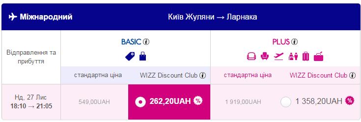2016-09-05 07_39_06-Wizz Air
