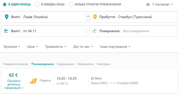 2016-09-14-13_43_02-lviv-ukrayina-stambul-turechchyna-flights