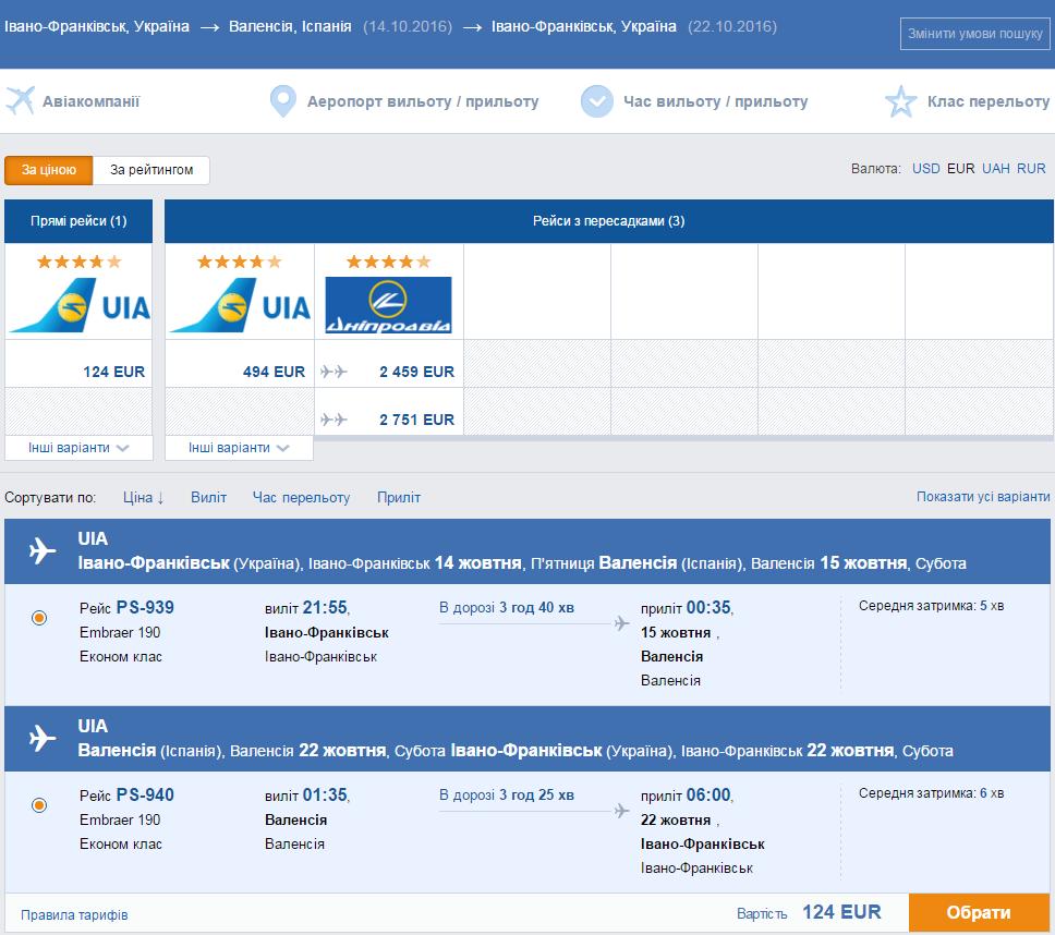Авиабилеты из Ивано-Франковска в Испанию от 124€ в две стороны!