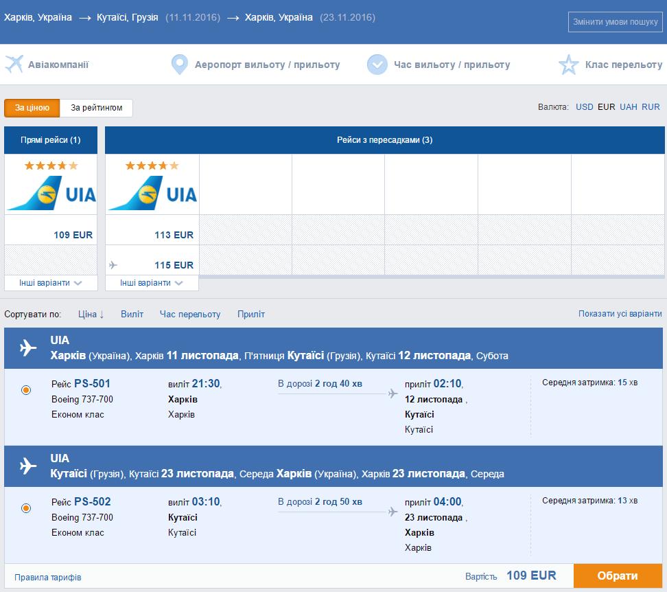 Авиабилеты в Грузию из Киева и Харькова от 109 евро в две стороны!