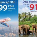 Авиабилеты в Коломбо из Киева от 349$ в две стороны, в ОАЭ от 149$!
