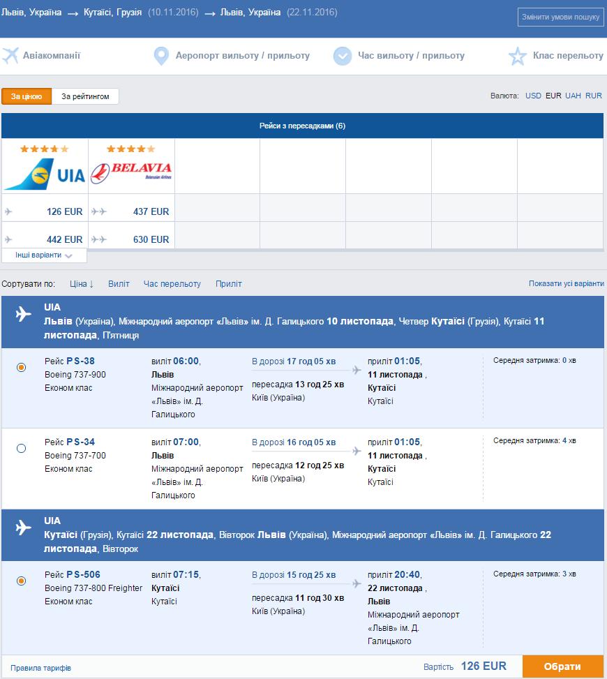 Авиабилеты в Грузию из Львова и Ивано-Франковска от 125€ в две стороны!