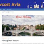 Blogs.lowcostavia — поделитесь своими рассказами с читателями!