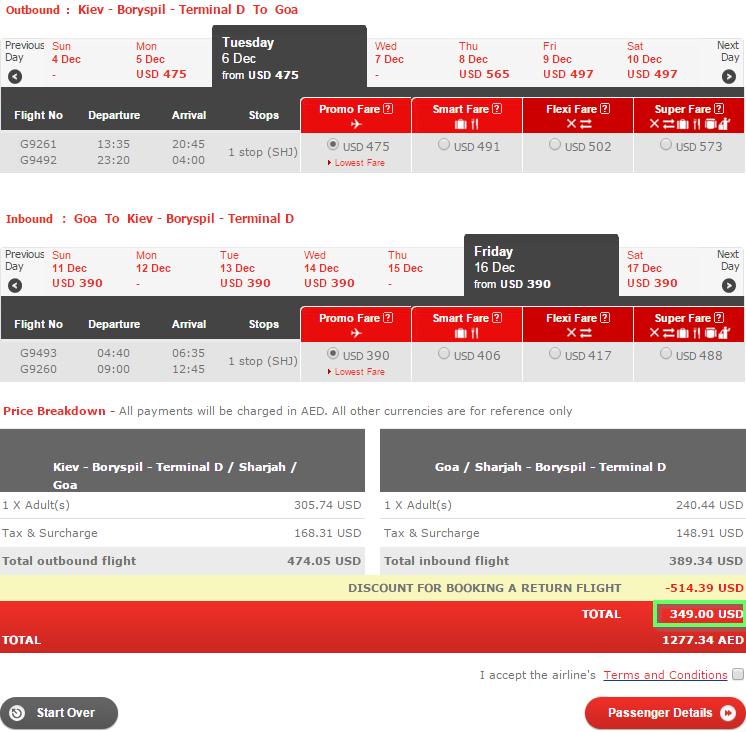 AirArabia: авиабилеты на Гоа из Киева от 349$ в две стороны!