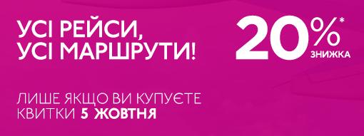 Wizz Air: скидка 20% на все рейсы для всех!