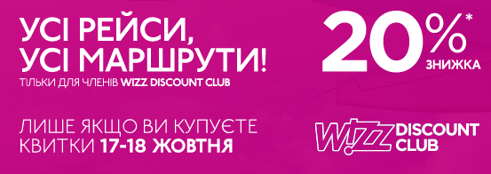 20% скидки от Wizz Air на все рейсы! Билеты из Украины от 263 грн для участников WDC! -