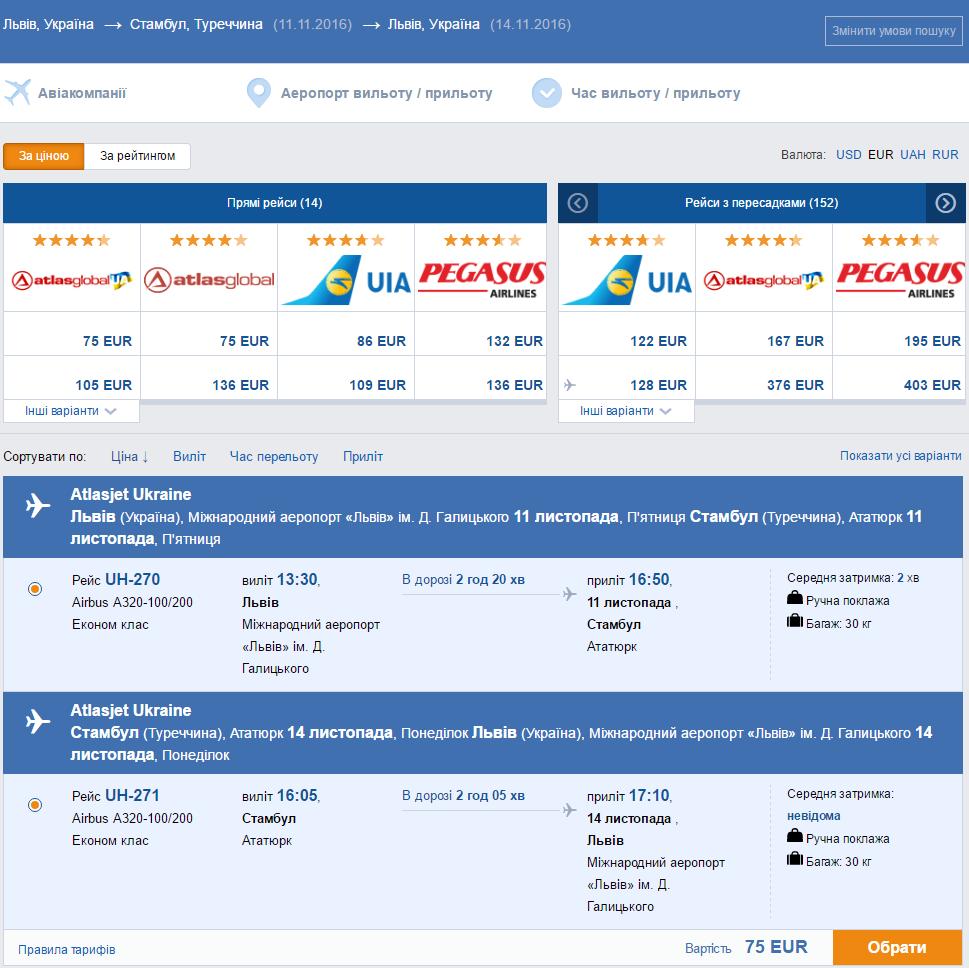 Из Львова в главный аэропорт Стамбула от 75€ в две стороны!
