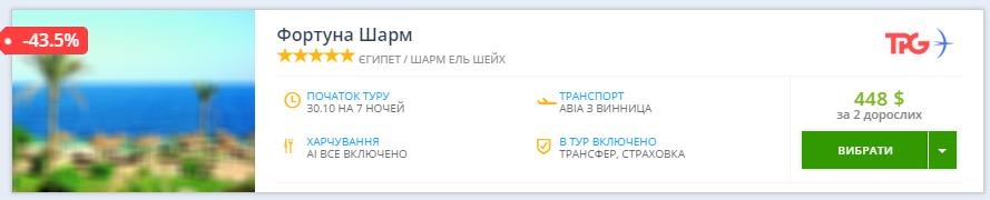 2016-10-28-16_44_29-bronyuvannya-turiv-onlajn-bez-vizytu-v-turagentsiyu-misto-travel