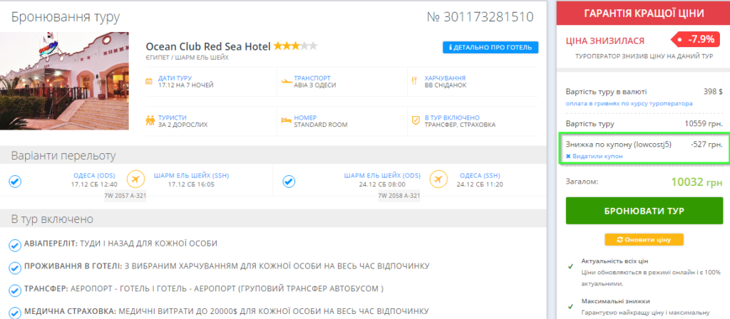2016-10-28-16_50_20-ocean-club-red-sea-hotel-3_-yegypet-_-sharm-el-shejh-398-za-2-doroslyh-misto-tr