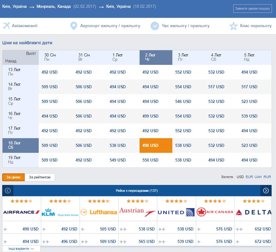 Дешевые авиабилеты в Канаду из Киева от 490$ в две стороны!