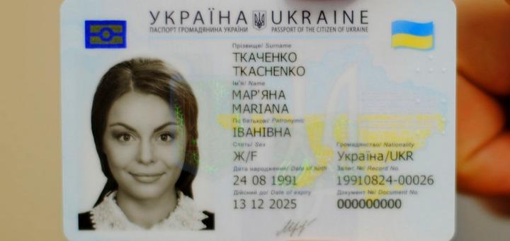 id картка паспорт