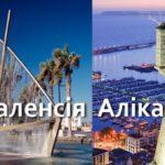 Валенсия и Аликанте из Ивано-Франковска — два города от 138€ в две стороны!