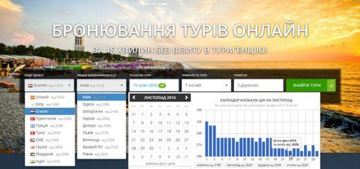 misto-travel-tury-online