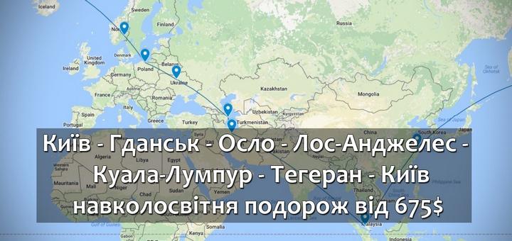 навколосвітня подорож