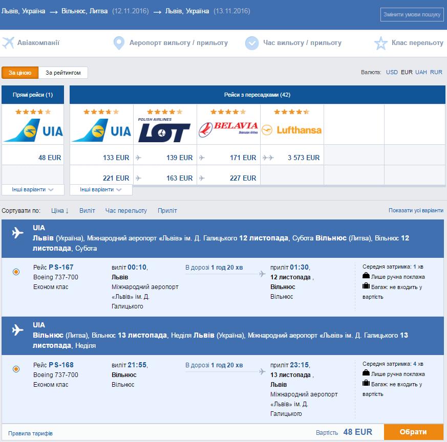 Дешевые авиабилеты Львов - Вильнюс от 48€ в две стороны!