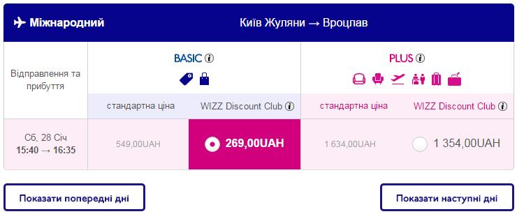 2016-11-06-20_55_29-wizz-air