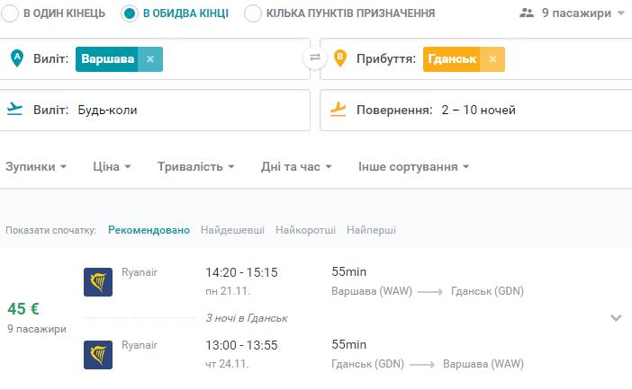 2016-11-08-12_34_46-varshava-polshha-gdansk-polshha-flights